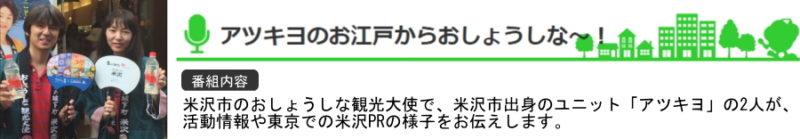 アツキヨのお江戸からおしょうしな~!