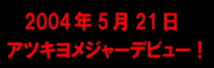 2004年5月21日アツキヨメジャーデビュー!