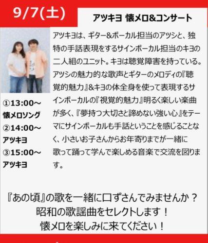 イオン検見川浜店20190907